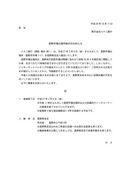 長野市場出張所統合のお知らせ 記
