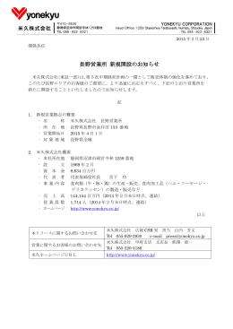 長野営業所 新規開設のお知らせ