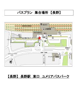 【長野】 長野駅 東口 ユメリアバスパーク バスプラン 集合場所 【長野】