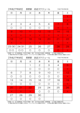 【平成27年8月】 長野駅 送迎スケジュール 日 月 火 水 木 金