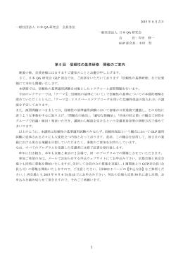 第6回信頼性の基準研修のご案内 - 一般社団法人日本QA研究会 (JSQA)