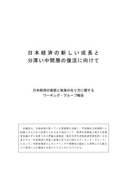 日本経済の新しい成長と 分厚い中間層の復活に向けて