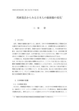 邦画復活からみる日本人の価値観の変化*
