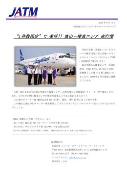 """""""1 往復限定""""で 復活!! 富山-極東ロシア 直行便"""