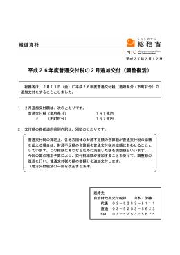 平成26年度普通交付税の2月追加交付(調整復活)