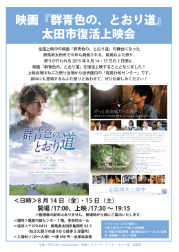 映画『群青色の、とおり道』 太田市復活上映会