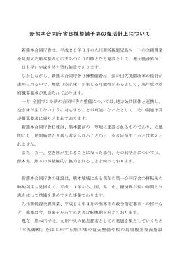 新熊本合同庁舎B棟整備予算の復活計上について要望