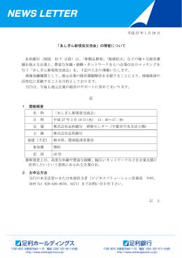平成 27 年 1 月 29 日 「あしぎん新現役交流会」の開催