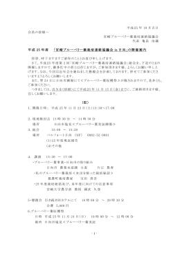 平成 25 年度 「宮崎ブルーベリー葉栽培連絡協議会 in 日向」の開催案内