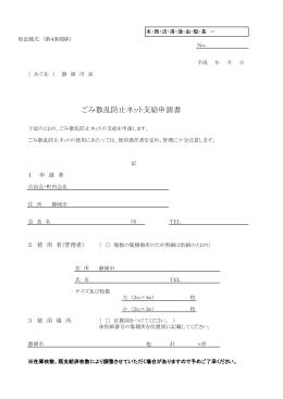 ごみ散乱防止ネット支給申請書(PDF版 103KB)