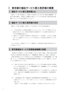 Ⅰ 東京都の福祉サービス第三者評価の概要