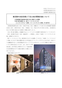 東京都中央区京橋2丁目土地の開発計画について
