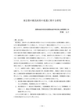 東京都の観光政策の変遷に関する研究 [PDFファイル/3.48