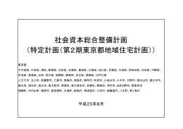 社会資本総合整備計画 (特定計画(第2期東京都地域住宅計画))