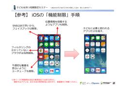 【参考】 iOSの「機能制限」手順
