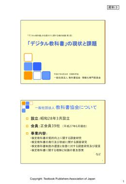 (資料3)「デジタル教科書」の現状と課題