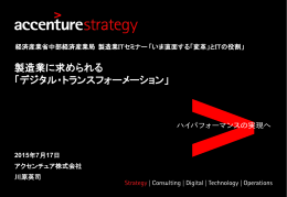 製造業に求められる 「デジタル・トランスフォーメーション」