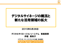 デジタルサイネージの概況と新たな活用領域の拡大