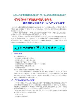 「デジタル印刷」認証制度の概要 【PDFデータ】