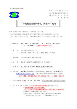 全豊田高所作業専門講師養成講座