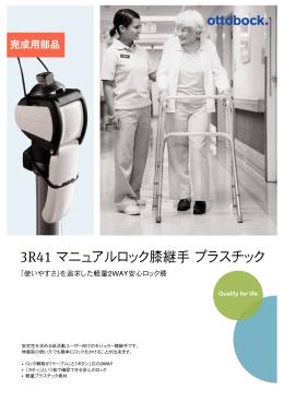 3R41 マニュアルロック膝継手 プラスチック