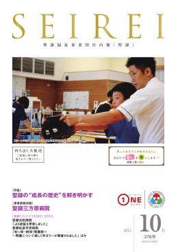 2015年10月発行 - 社会福祉法人 聖隷福祉事業団