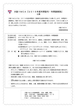 大阪YMCA『2015年度年間聖句・年間讃美歌』