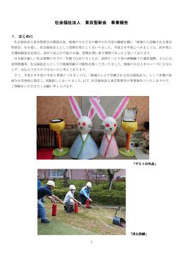 事業報告書 - 社会福祉法人 東京聖新会