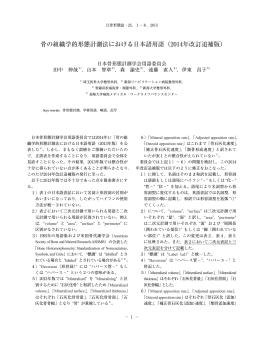骨の組織学的形態計測法における日本語用語