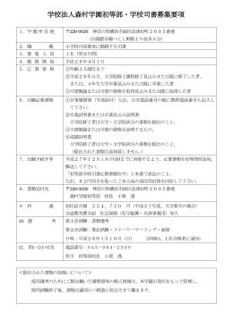 学校法人森村学園初等部・学校司書募集要項