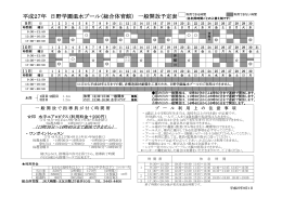 平成27年 日野学園温水プール(総合体育館) 一般開放予定表