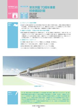 栄光学園70周年事業 校舎建設計画