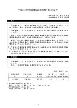 平成26年度市町普通会計当初予算 (PDF : 258KB)