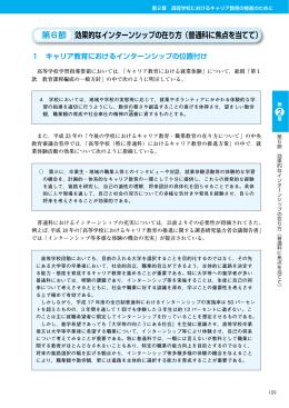 第6節 効果的なインターンシップの在り方(普通科に焦点を当てて) (PDF