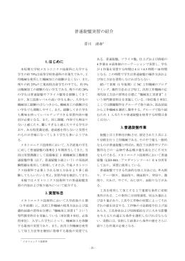 普通旋盤実習の紹介:菅川清春 - 岩手県立産業技術短期大学校