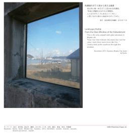 防潮堤のガラス窓から見える風景 Landscape Visible From the Glass