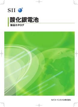 酸化銀電池 製品カタログ - Seiko Instruments Inc.