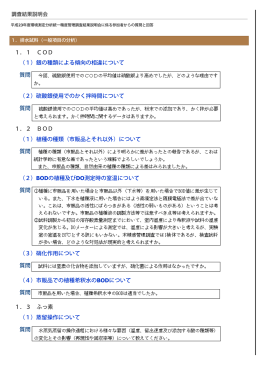 1.1 COD (1)銀の種類による傾向の相違について 質問 (2)硫酸銀使用
