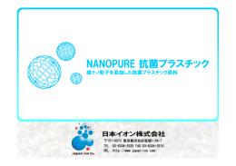 NANOPURE 抗菌プラスチック