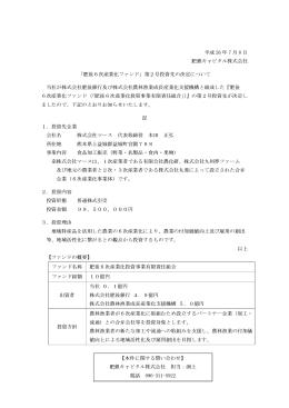 平成 26 年 7 月 8 日 肥銀キャピタル株式会社 「肥後6次産業化ファンド