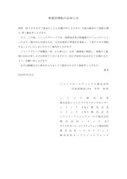2015年5月7日 事業所移転のお知らせ(PDF)