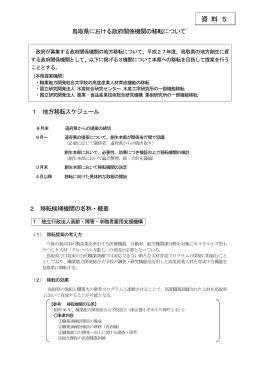 鳥取県における政府関係機関の移転について