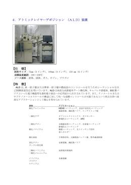 4.アトミックレイヤーデポジション (ALD)装置 【仕 様】 【特 徴】