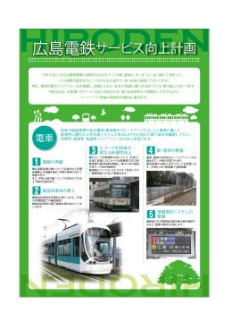 広島電鉄サービス向上計画