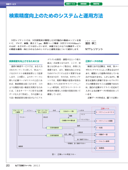 検索精度向上のためのシステムと運用方法