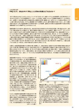 FAQ 12.3 | 排出を今すぐ停止したら将来の気候はどうなるのか?