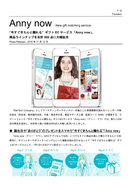"Anny now -New gift matching service- ""今すぐきちんと"