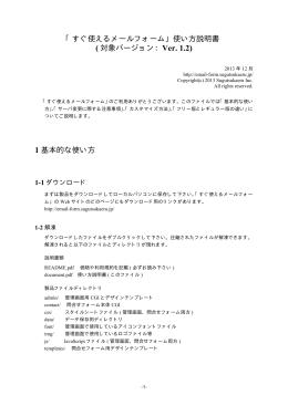 「すぐ使えるメールフォーム」使い方説明書 ( 対象バージョン:Ver. 1.2) 1