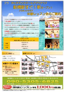 船橋駅すぐ!新 - タヒチアンダンス・フラダンスのPupuunauna