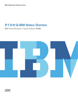 すぐわかるIBM Notes/Domino